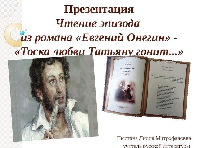 Презентация Чтение эпизода из романа «Евгений Онегин» - «Тоска любви Татьяну...
