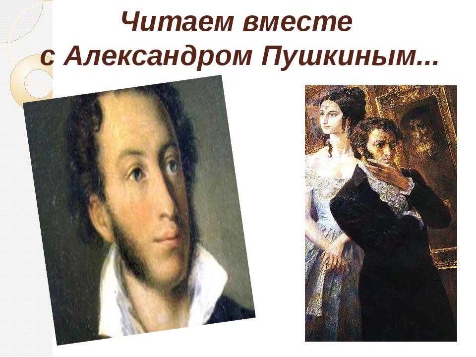Читаем вместе с Александром Пушкиным...
