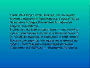 1 мая 1924 года в селе Овсянка, что на берегу Енисея, недалеко от Красноярска