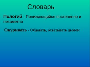 Словарь Пологий - Понижающийся постепенно и незаметно Окуривать - Обдавать, о