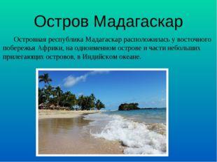 Островная республика Мадагаскар расположилась у восточного побережья Африки,