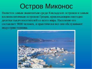 Является самым знаменитым среди Кикладских островов и самым космополитичным о