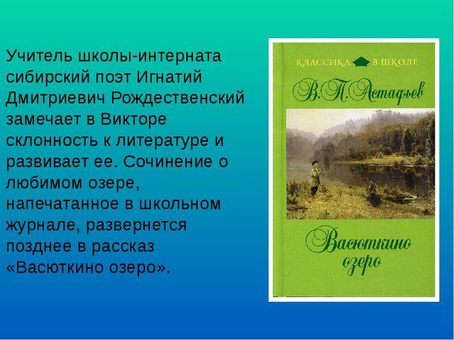 Учитель школы-интерната сибирский поэт Игнатий Дмитриевич Рождественский заме...