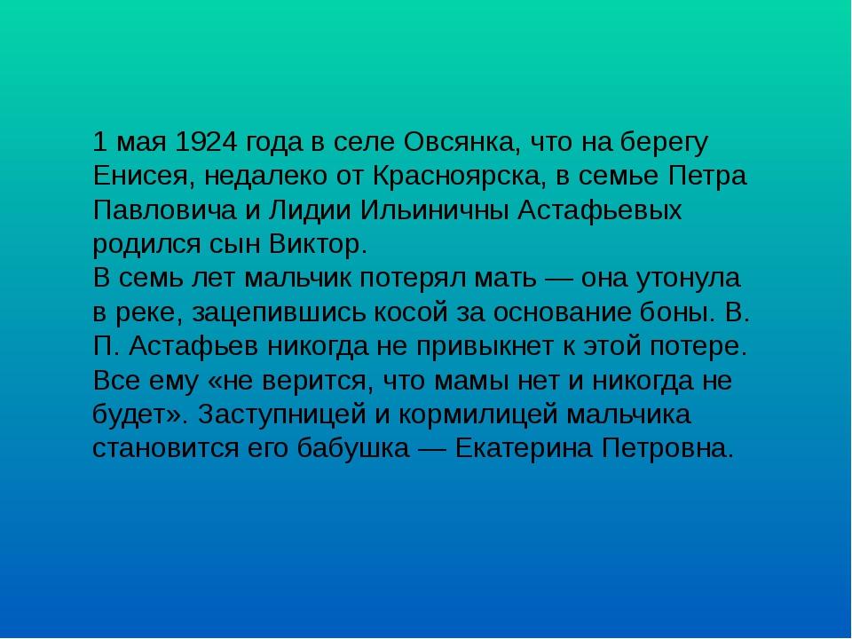 1 мая 1924 года в селе Овсянка, что на берегу Енисея, недалеко от Красноярска...
