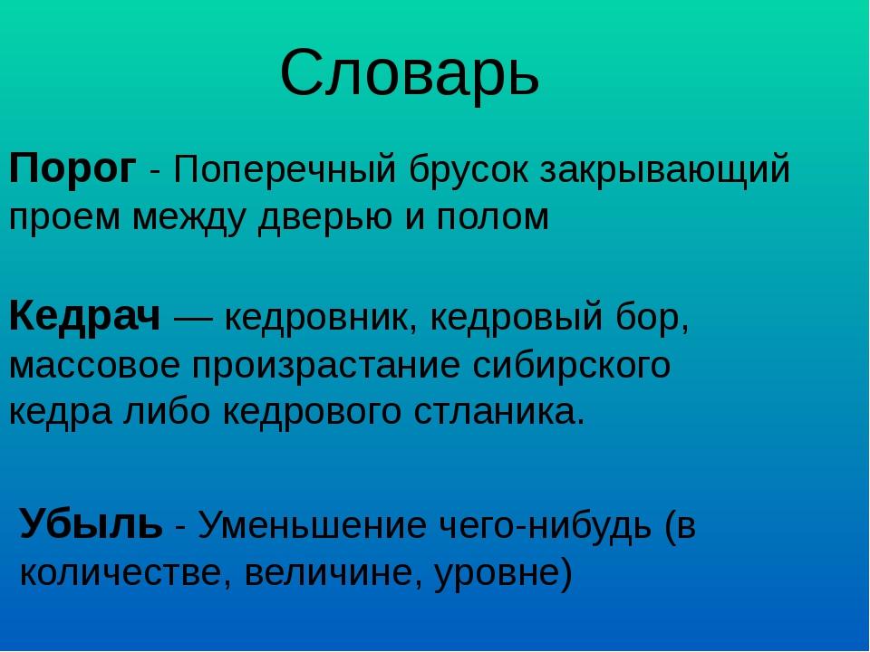 Порог - Поперечный брусок закрывающий проем между дверью и полом Словарь Кедр...