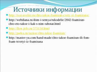 Источники информации http://tvoi-uvelirr.ru/chto-takoe-foamiran-cvety-iz-foam