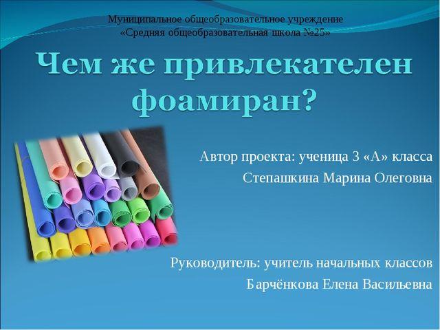 Автор проекта: ученица 3 «А» класса Степашкина Марина Олеговна  Руководитель...