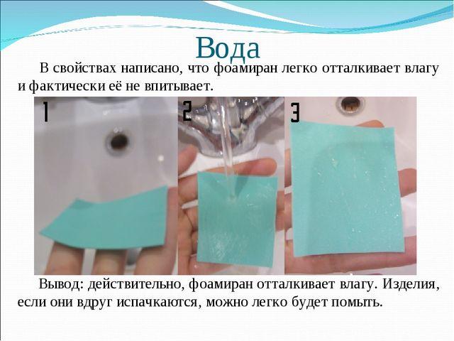 Вода В свойствах написано, что фоамиран легко отталкивает влагу и фактически...