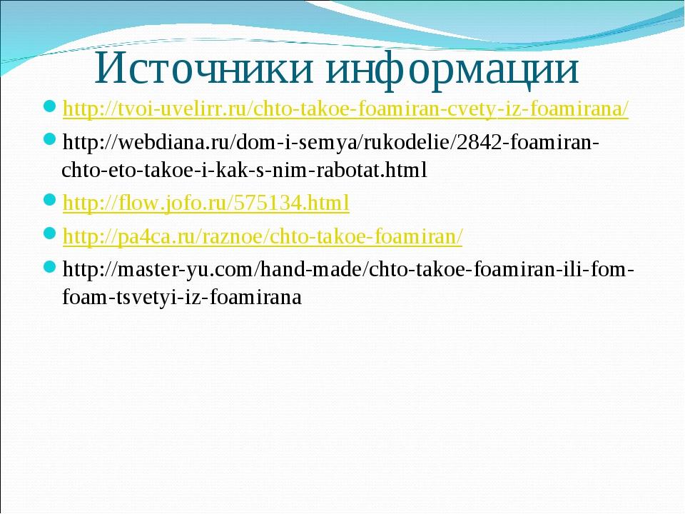 Источники информации http://tvoi-uvelirr.ru/chto-takoe-foamiran-cvety-iz-foam...
