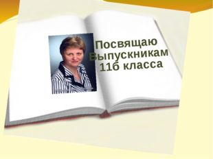 Разумкова Анна Федоровна Посвящаю Выпускникам 11б класса