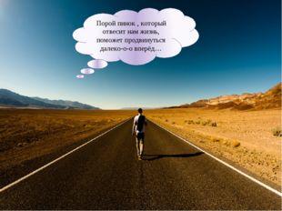 Порой пинок , который отвесит нам жизнь, поможет продвинуться далеко-о-о впер