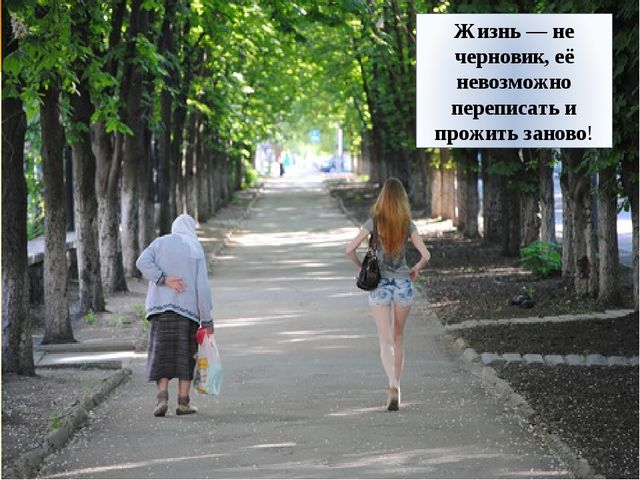 Жизнь — не черновик, её невозможно переписать и прожить заново!
