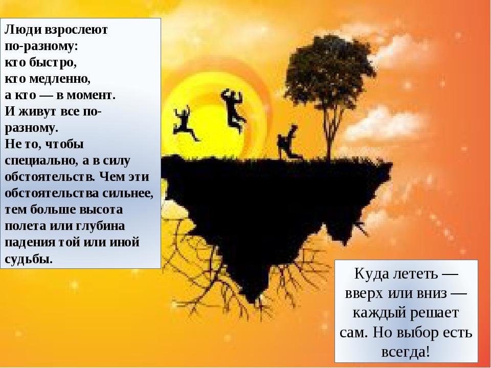 Люди взрослеют по-разному: кто быстро, кто медленно, а кто — в момент. И живу...