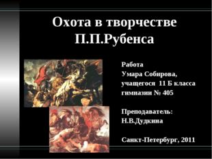 Охота в творчестве П.П.Рубенса Работа Умара Собирова, учащегося 11 Б класса г