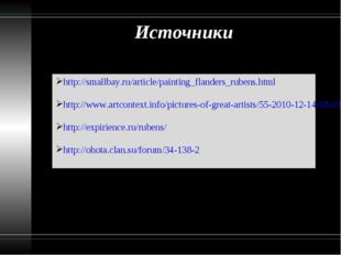 Источники http://smallbay.ru/article/painting_flanders_rubens.html http://www