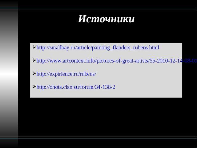 Источники http://smallbay.ru/article/painting_flanders_rubens.html http://www...