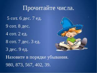 Прочитайте числа. 5 сот. 6 дес. 7 ед. 9 сот. 8 дес. 4 сот. 2 ед. 8 сот. 7 дес