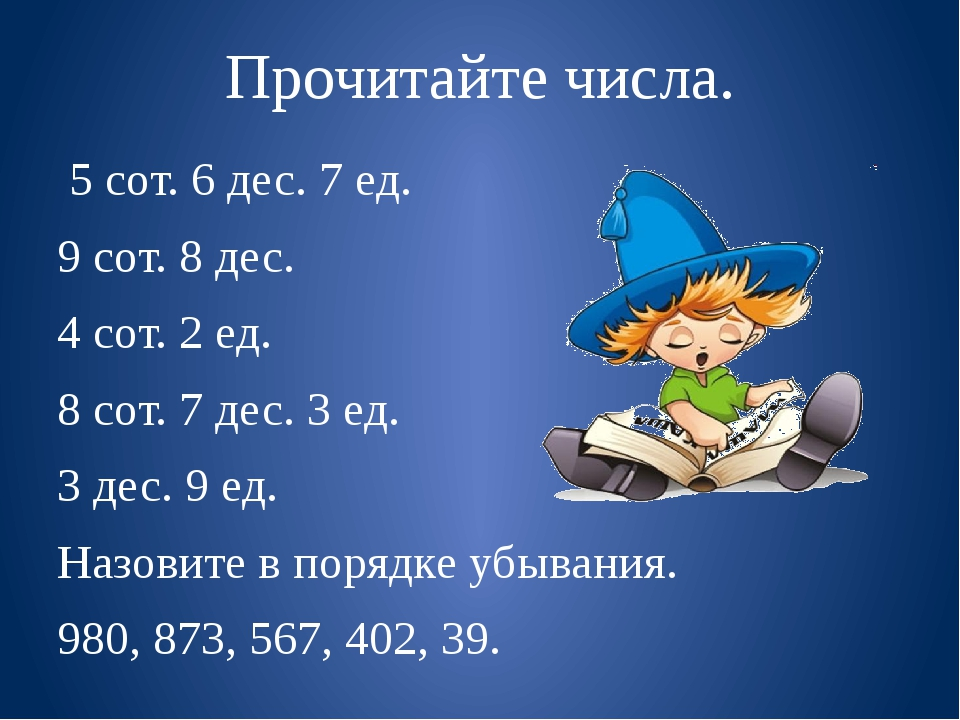 Прочитайте числа. 5 сот. 6 дес. 7 ед. 9 сот. 8 дес. 4 сот. 2 ед. 8 сот. 7 дес...