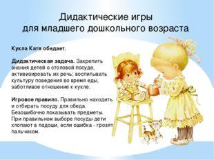 Дидактические игры для младшего дошкольного возраста Кукла Катя обедает. Дид