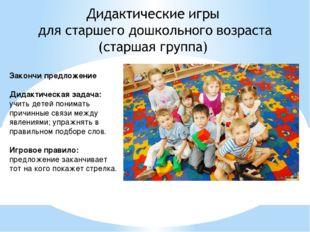 Закончи предложение Дидактическая задача: учить детей понимать причинные связ