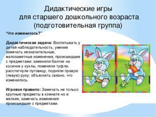 Дидактические игры для старшего дошкольного возраста (подготовительная группа