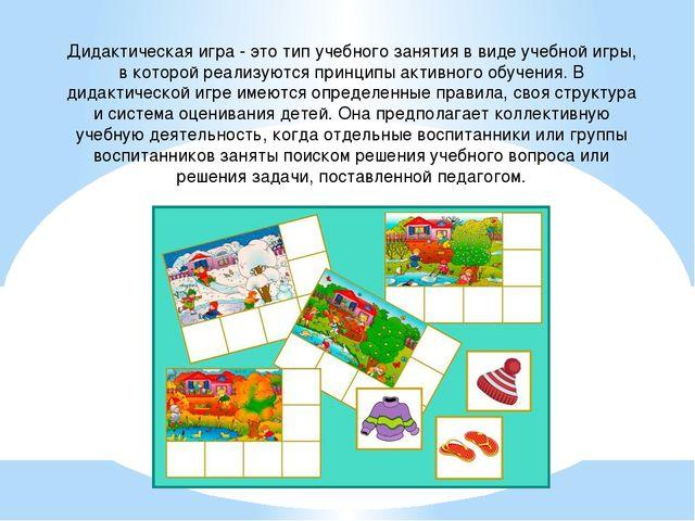 Дидактическая игра - это тип учебного занятия в виде учебной игры, в которой...
