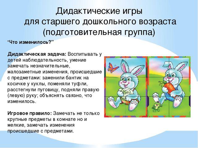 Дидактические игры для старшего дошкольного возраста (подготовительная группа...
