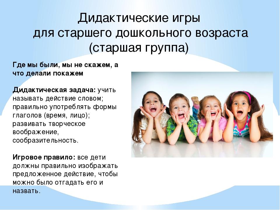 Дидактические игры для старшего дошкольного возраста (старшая группа) Где мы...