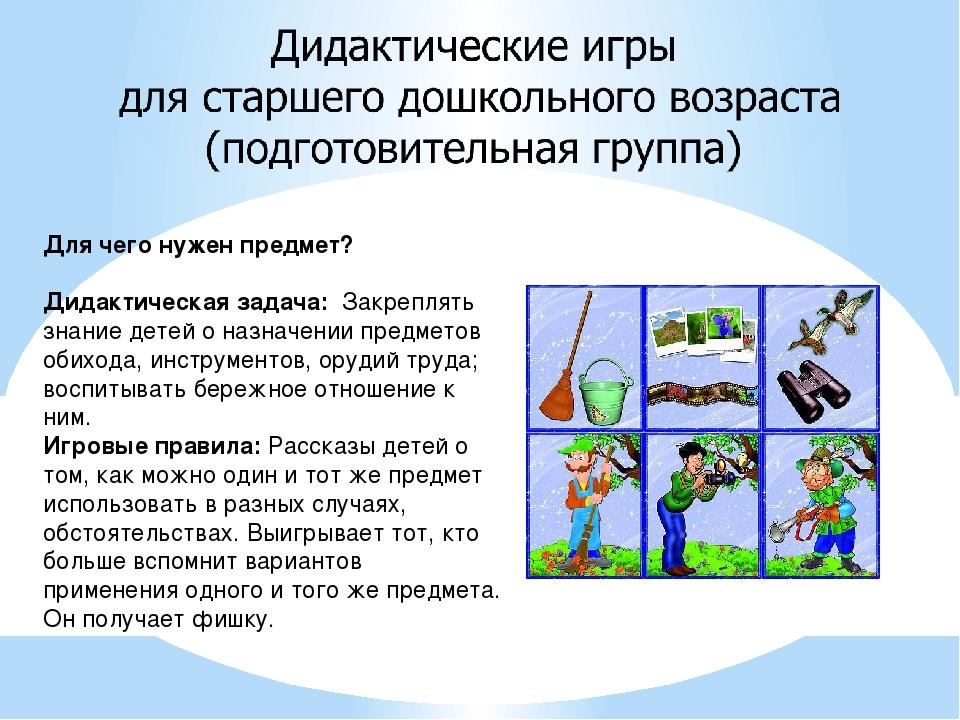 Для чего нужен предмет? Дидактическая задача: Закреплять знание детей о назна...