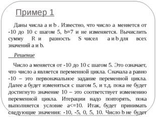 Пример 1 Даны числа a и b. Известно, что число aменяется от -10 до 10 с ша