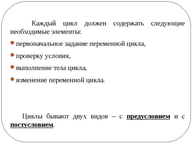Каждый цикл должен содержать следующие необходимые элементы: первоначальное...