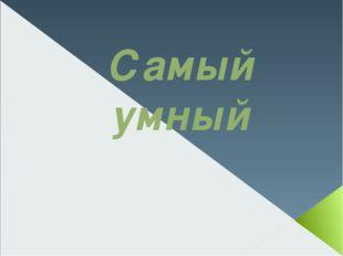 Белый цвет - Общие вопросы Самая высокая точка Ненецкого Автономного округа П