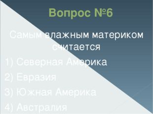 Красный цвет – Районы России Какое положение имеет Центральная Россия? Правил
