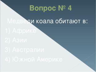 Желтый цвет – Воды России Граница между бассейнами рек Правильный ответ: Водо