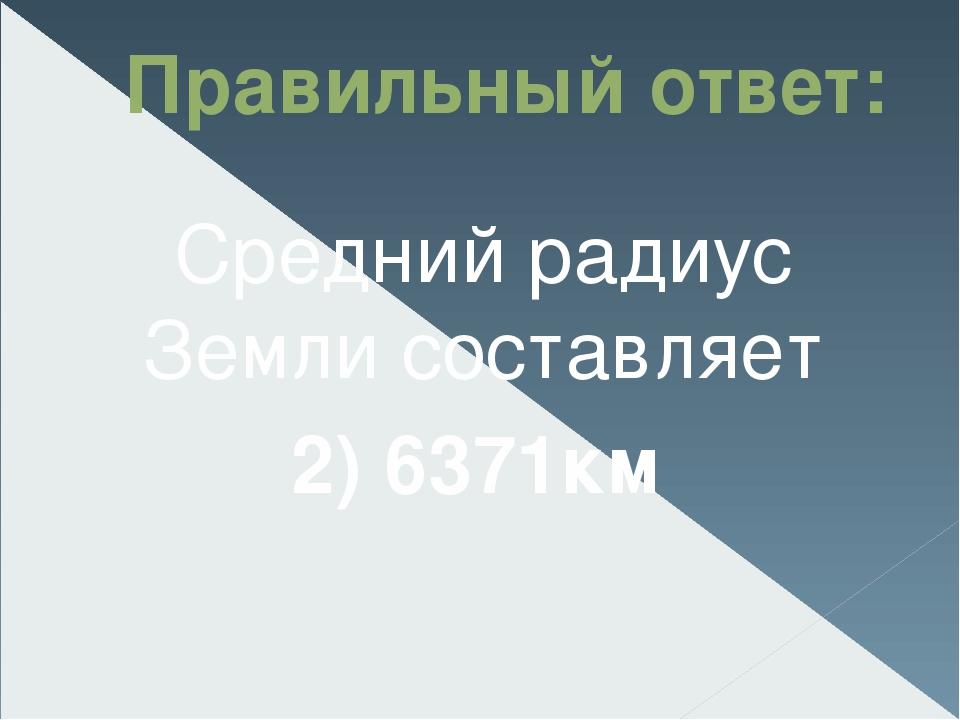 Желтый цвет – Воды России Аккумулятивная равнина в устье реки. Правильный отв...