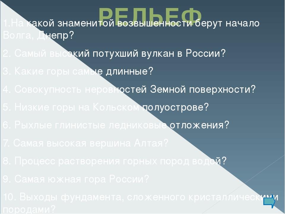 "РАУНД № 3 ""Наша Россия"""