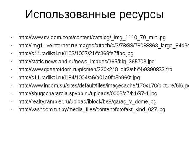 Использованные ресурсы http://www.sv-dom.com/content/catalog/_img_1110_70_min...