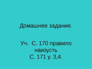 Домашнее задание. Уч. С. 170 правило наизусть С. 171 у. 3,4.