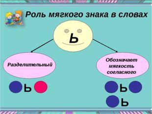 Разделительный Обозначает мягкость согласного Ь Ь Ь Ь Роль мягкого знака в с