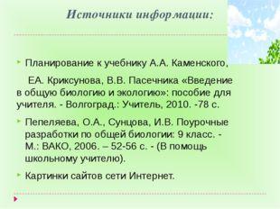 Источники информации: Планирование к учебнику А.А. Каменского, ЕА. Криксунова