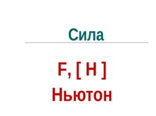 Сила F, [ H ] Ньютон
