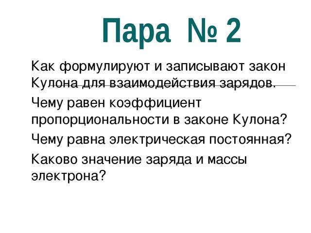 Пара № 2 Как формулируют и записывают закон Кулона для взаимодействия зарядов...