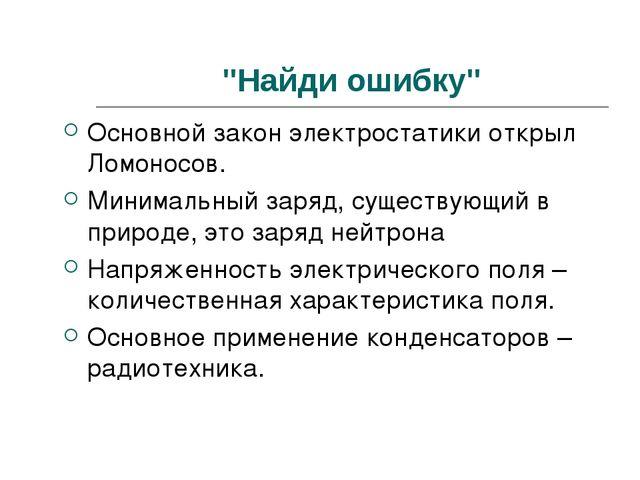 """""""Найди ошибку"""" Основной закон электростатики открыл Ломоносов. Минимальный за..."""