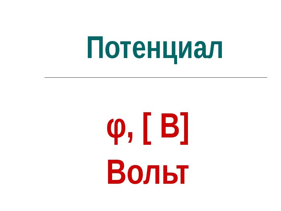 Потенциал φ, [ В] Вольт