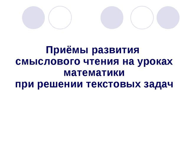 9 января 2014 года Приёмы развития смыслового чтения на уроках математики при...