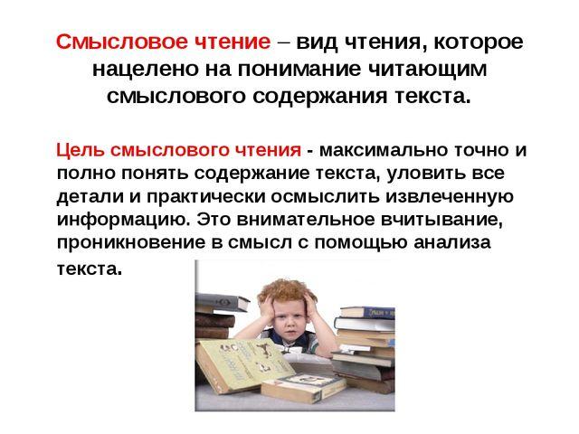 Смысловое чтение – вид чтения, которое нацелено на понимание читающим смысло...