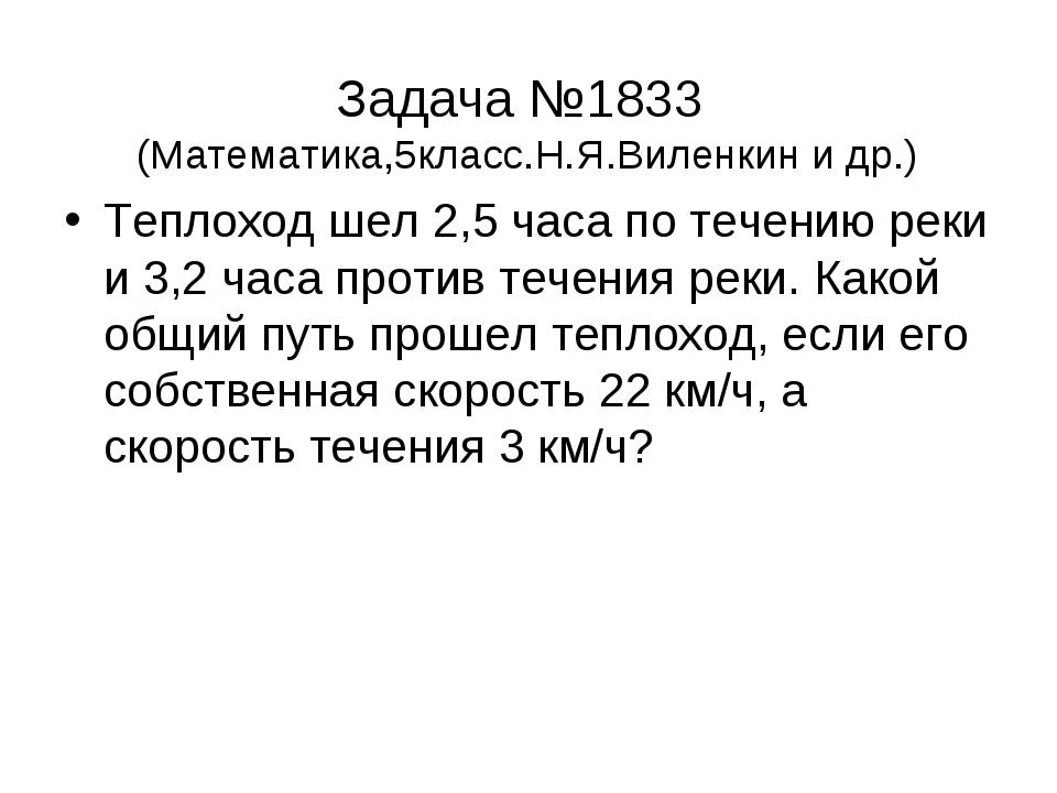 Задача №1833 (Математика,5класс.Н.Я.Виленкин и др.) Теплоход шел 2,5 часа по...