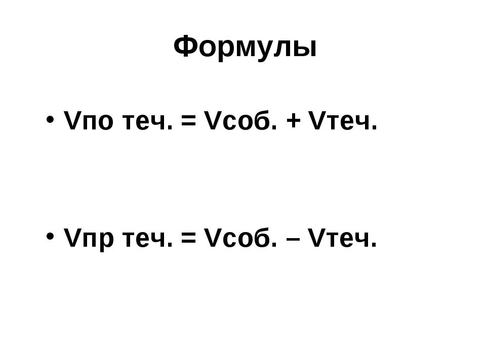 Формулы Vпо теч. = Vсоб. + Vтеч. Vпp теч. = Vсоб. – Vтеч.