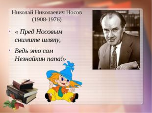 Николай Николаевич Носов (1908-1976) « Пред Носовым снимите шляпу, Ведь это