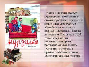 Когда у Николая Носова родился сын, то он сочинял сказки и рассказы для него